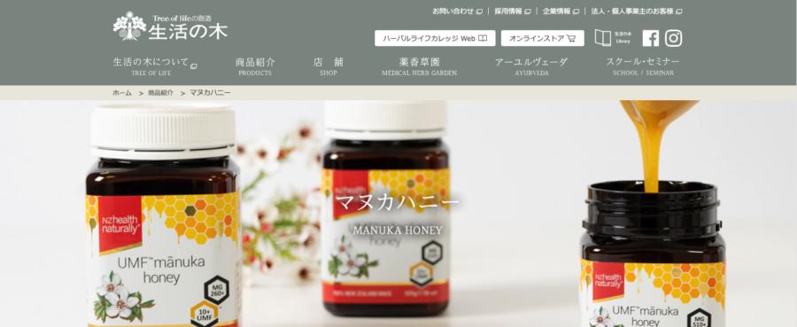 生活の木公式HPマヌカハニーのページトップ画像