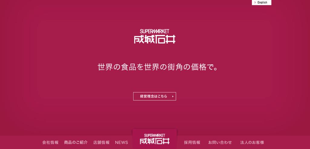 成城石井トップページ画像