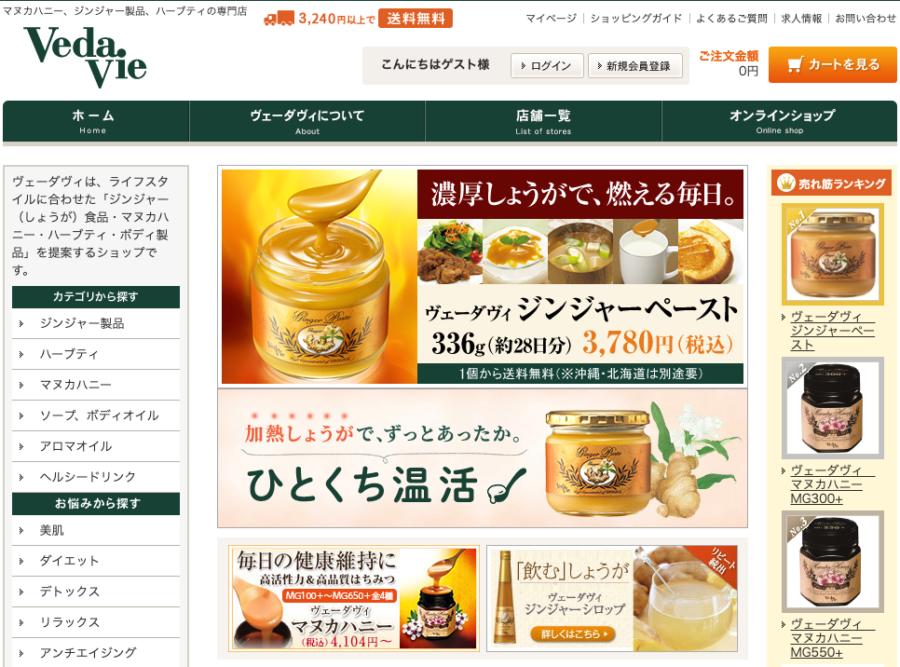Vedavie公式サイトトップ画面