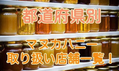 マヌカハニー販売店の記事アイキャッチ