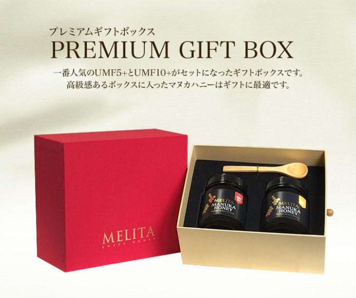 MELITAギフトボックス