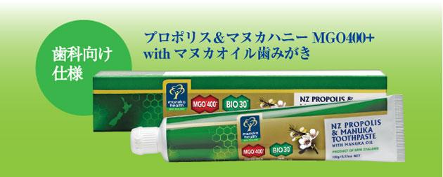 ハチミツを使った歯磨き粉
