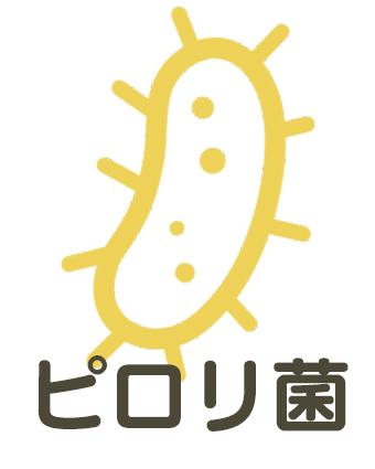 ピロリ菌のアイコン