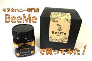 BeeMeアイキャッチ(改)