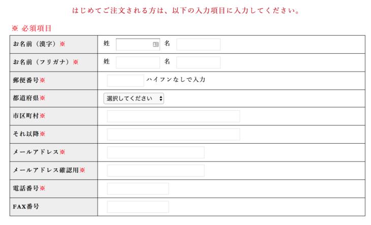 TCN購入画面_お客様情報