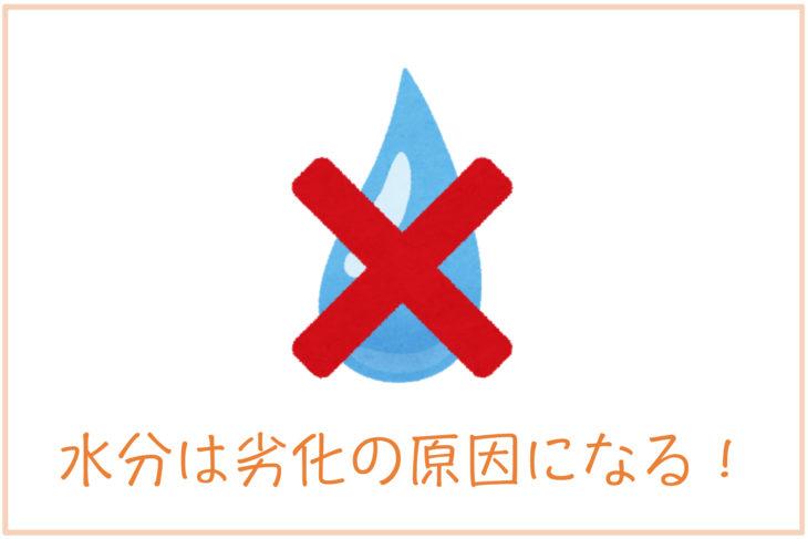 水分NGのイメージ