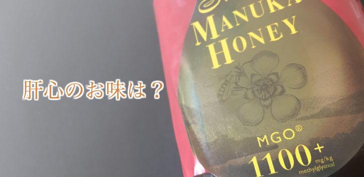 MGO1100の味バナー