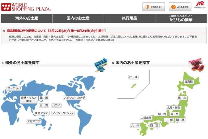 World Shopping Plazaトップページ