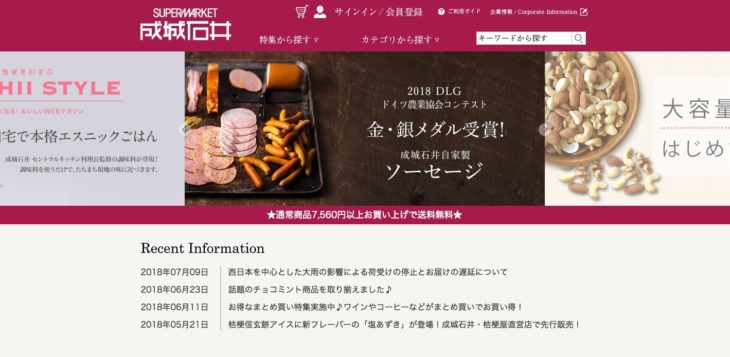 成城石井トップページ