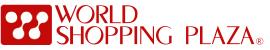 worldshoppingplazaロゴ