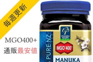 マヌカヘルスMGO400最安値記事アイキャッチ