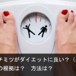ハチミツダイエット記事アイキャッチ