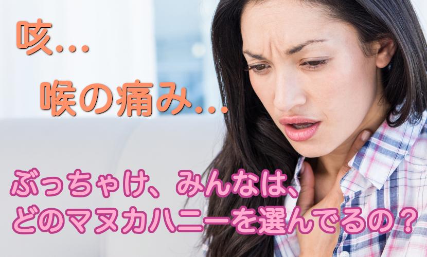 喉に効果的なマヌカハニー記事のアイキャッチ
