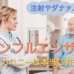 インフルエンザへのマヌカハニー有効性記事のアイキャッチ