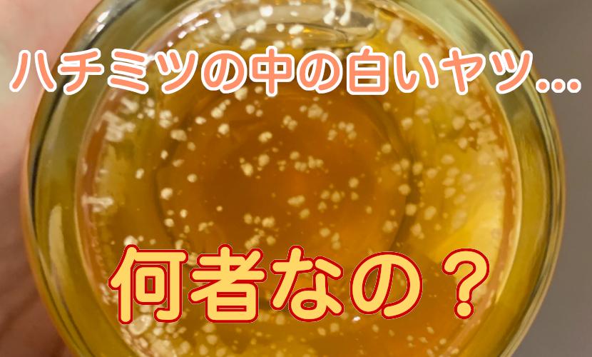 モヤモヤ レモン 果汁 白い