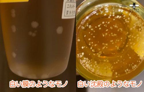 結晶化したハチミツの例