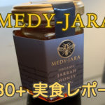MEDY-JARAジャラハニーTA30+食レポ記事アイキャッチ