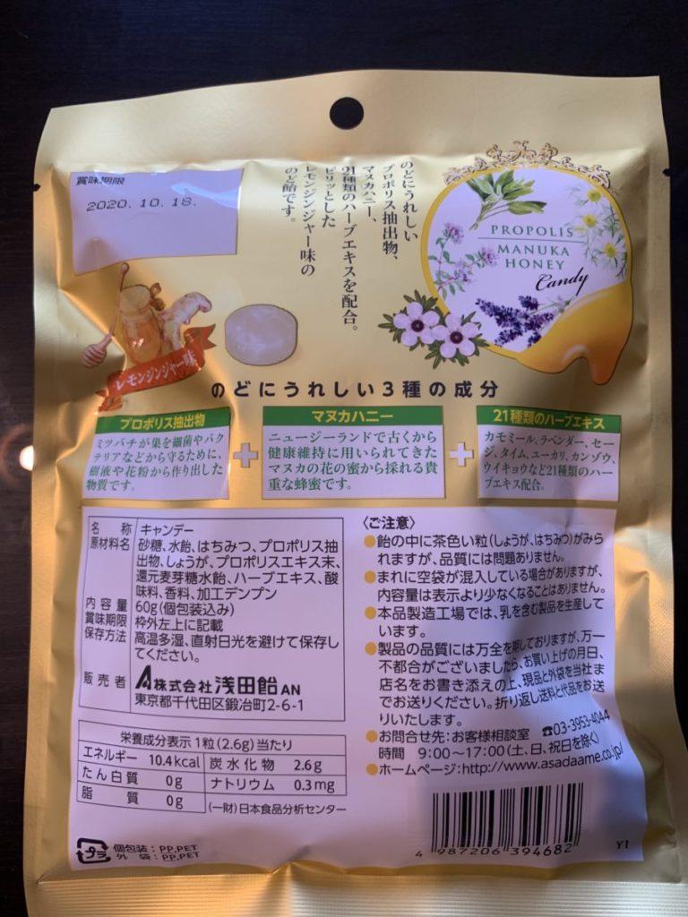 プロポリスマヌカハニーのど飴の裏面表示