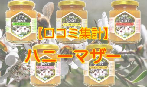 ハニーマザーブランドのマヌカハニー口コミ集計記事アイキャッチ