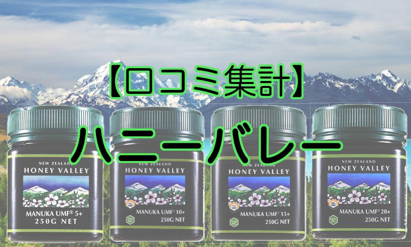 ハニーバレーブランドのマヌカハニー口コミ集計記事アイキャッチ