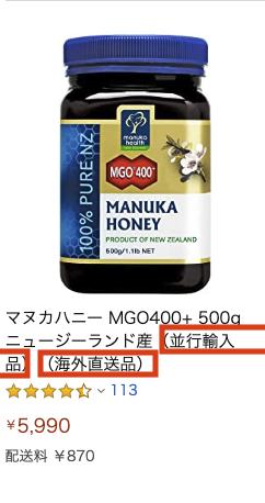 amazon海外直送マヌカヘルスMGO400_500g 2