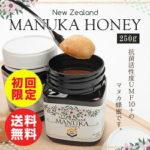 武州養蜂園マヌカUMF10+初回限定