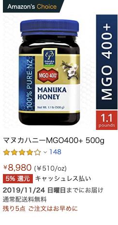 amazon通常マヌカヘルスMGO400_500g