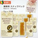 マリリ携帯マヌカハニー初回限定MGS10