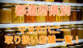 マヌカハニーを実店舗で買いたい!店舗所在の都道府県別一覧と販売店・専門店の特色